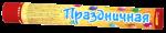 Праздничная (пневматическая) 40см